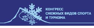 Конгресс Снежных Видов Спорта и Туризма, SnowCongress